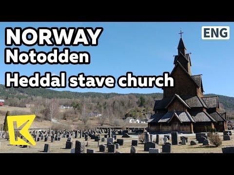 【K】Norway Travel-Notodden[노르웨이 여행-노토덴]헤달 목조 교회/Heddal stave church/Wooden/Troll