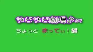 ザビザビ劇場♪#2 thumbnail