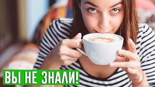 Почему вредно пить кофе с молоком Вся правда
