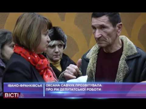 Оксана Савчук прозвітувала про рік депутатської роботи