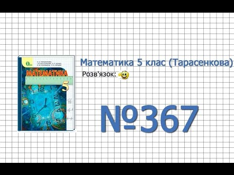 Завдання №367 - Математика 5 клас (Тарасенкова Н.А.)