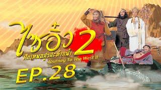 ไซอิ๋ว ศึกเทพอสูรสะท้านฟ้า ภาค 2 | พากย์ไทย | TVB Thailand | MVHub | ซีรีส์จีน | #EP28