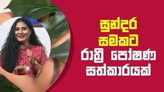 සුන්දර සමකට රාත්රී පෝෂණ සත්කාරයක්   Piyum Vila   06 - 07 - 2021   SiyathaTV Thumbnail
