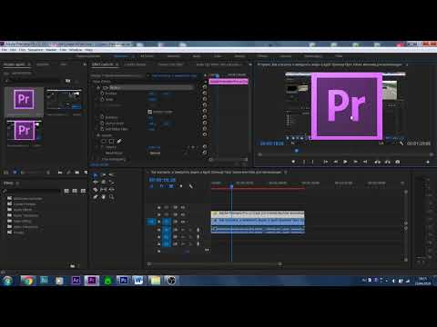Как добавить водяной знак на видео в adobe premiere
