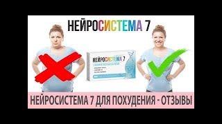 постер к видео Нейросистема 7 Где Купить В Аптеке