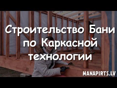 Поэтапное строительство каркасной бани своими руками видео