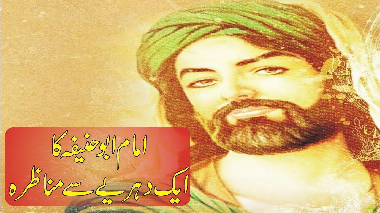 Imam Abu Hanifa Ka Aik Dehariye Se Munazira Imam Abu Hanifa in Urdu