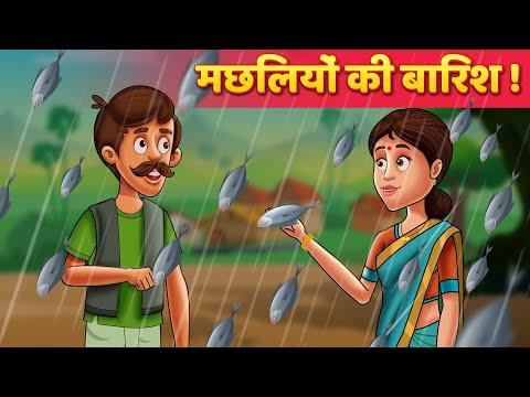 मछलियों-की-बारिश---hindi-moral-kahaniya-for-kids-|-panchatantra-stories-|-kahani-in-hindi-for-kids