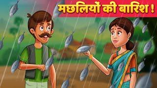 मछलियों की बारिश - Hindi Moral Kahaniya for Kids | Panchatantra Stories | Kahani In Hindi for Kids