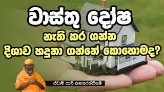 වාස්තු දෝෂ නැති කර ගන්න දිශාව හදුනා ගන්නේ කොහොමද? | Piyum Vila | 04-12-2019 | Siyatha TV