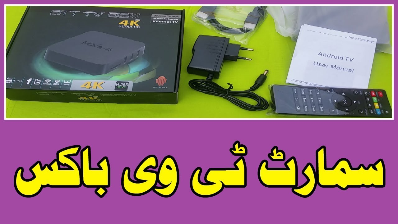 Cheapest 4K Android Smart TV Box In Pakistan 2019 Urdu Review