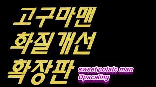 Sweet Potato Man Remastering […