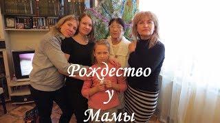 Рождество 2019 у Мамы! Поздравляем!