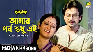 Amar Garbo Sudhu Ei | Apan Por | Bengali Movie Song | Asha Bhosle