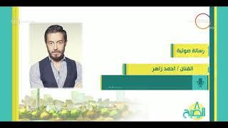 8 الصبح -  أحمد زاهر : ألف مبروك لمصر ولاعبي المنتخب