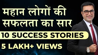 इन 10 महान लोगो की जिंदगी  का सार करेगा आपकी जिंदगी में चमत्कार l Deepak Bajaj