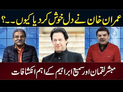 Mubasher Lucman: عمران خان نے دل خوش کر دیا: مبشر لقمان اور سمیع ابراہیم کے اہم انکشافات