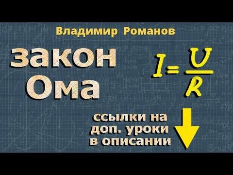 Закон Ома ➽ Физика 8 класс ➽ Видеоурок ➽ Перышкин