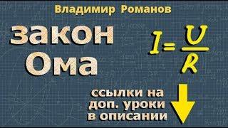 физика ЗАКОН ОМА 8 класс