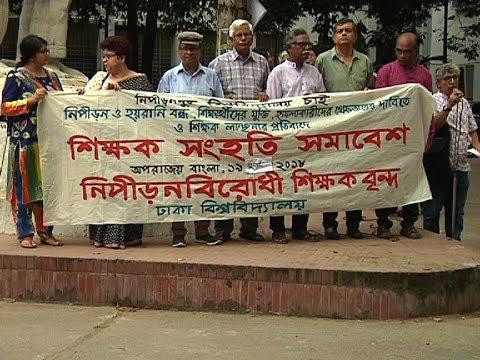 শিক্ষক ও শিক্ষার্থীদের নিপীড়নের প্রতিবাদে ঢাবি শিক্ষকদের সমাবেশের ঘোষণা | Dhaka University