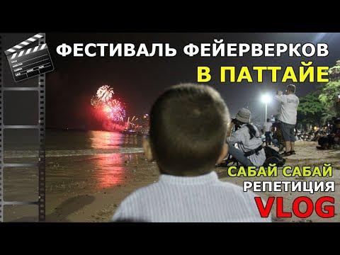 Смотреть фото ЖУТКИЙ ОБЛОМ В ТАИЛАНДЕ новости россия москва