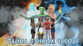 The Sims 3 Сериал - Тайна Лунных часов - 1 серия