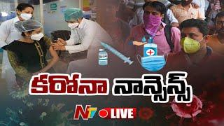 Live: కరోనాపై రోజుకో ప్రకటన... ఏడాది గడిచినా ఏంటీ గందరగోళం? | Ntv Live