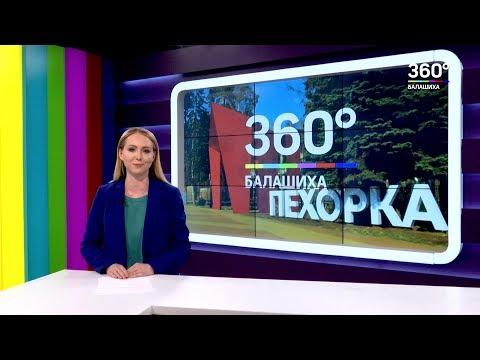 НОВОСТИ 360 БАЛАШИХА 10.10.2019