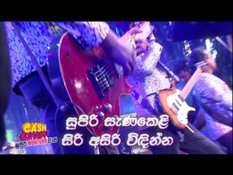 Mobitel Cash Bonanza Kuliyapitiya - Sinhala (Pre Pub)