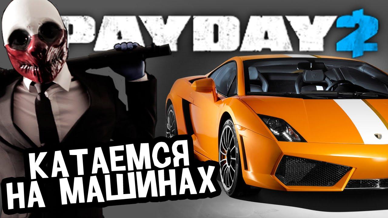 Car Heist Payday