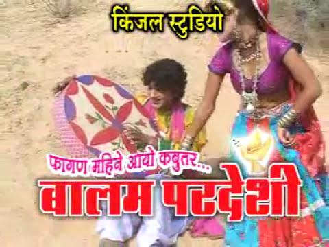 Rajsthani Holi Songs - Balam Pardesi - Album : Balam Pardesi - Singer : Mahesh Savala Daxa Prajapati