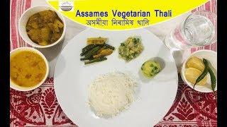 assamese ethnic food