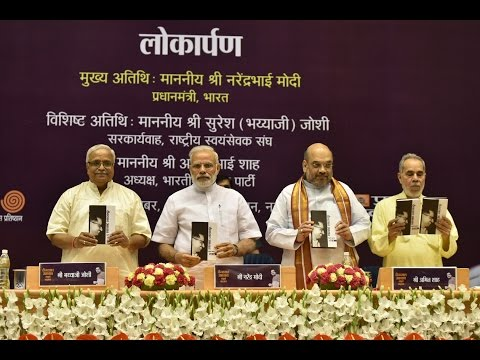 PM Modi inauguration full volume of Pt. Deendayal Upadhyay's
