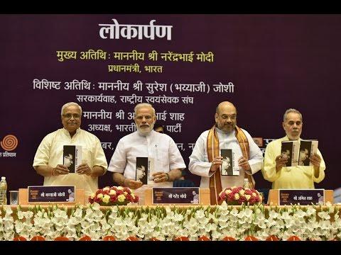 PM Modi inauguration full volume of Pt. Deendayal Upadhyay's literature at Vigyan Bhavan