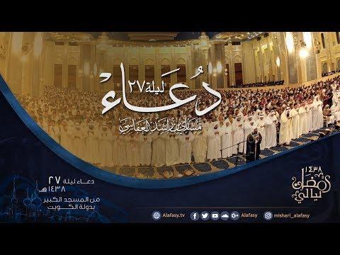 دعاء ليلة 27 رمضان 1438 هـ مشارى العفاسى