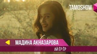 Мадина Акназарова - Ай ёр ёр / Madina Aknazarova - Ay Yor Yor (2017)
