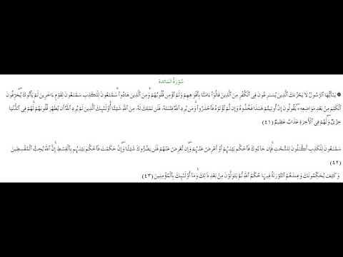SURAH AL-MAEDA #AYAT 41-43: 21th April 2021