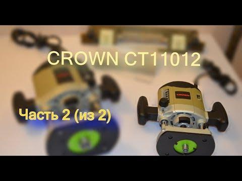 Crown 11012 - фрезер для врезки замков по шаблону