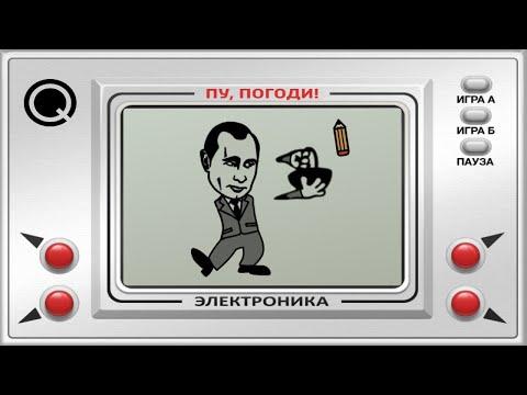 ПУ, ПОГОДИ! - игра