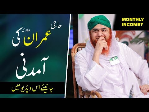 Haji Imran Attari Ki Amdani Kiya Hai? |  Dawateislami