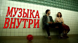 Музыка внутри / Короткометражный фильм