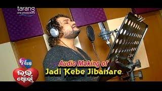 Audio Making of Jadi Ae Jibanare Song | TU MO LOVE STORY Odia Film 2017 | Swaraj, Bhumika ||