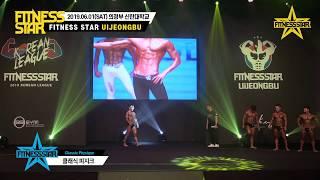 [피트니스스타] 2019 피스 의정부 - 클래식피지크 UIJEONGBU FITNESS STAR KOREA - CLASSIC PHYSIQUE