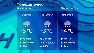 Прогноз погоды на 19 февраля 2018