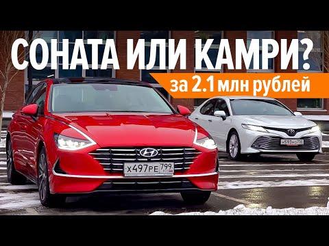 Хендай СОНАТА круче, чем Тойота КАМРИ? / Hyundai Sonata 2020 Vs Toyota Camry
