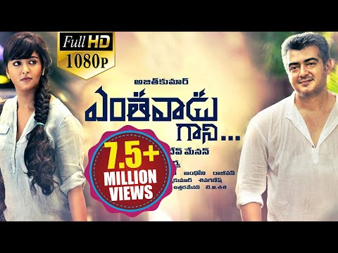 Yentavadu Gaani Latest Telugu Full Length Movie | Ajith, Trisha, Anushka - 2018