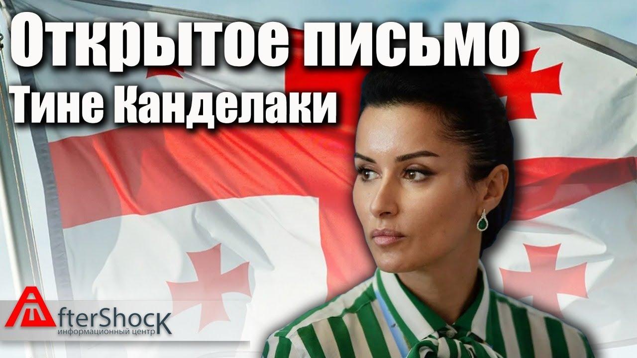 Открытое письмо Тине Канделаки | Факты о событиях в Грузии | Aftershock.news