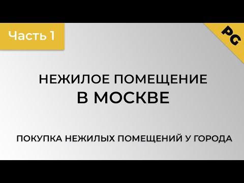 видео: Помещение нежилое в Москве, покупка нежилых помещений у города. Часть 1