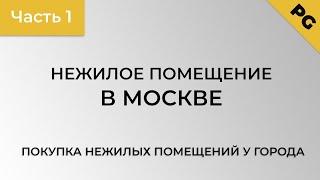 видео аренда помещений в москве