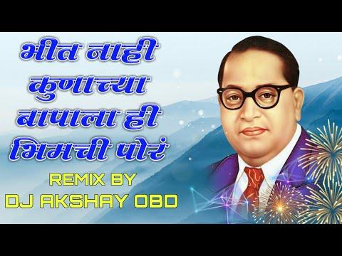 Bhit Ny Kunachya Bapala Bhimachi Por - Dj Akshay O